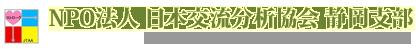 NPO法人 日本交流分析協会 静岡支部