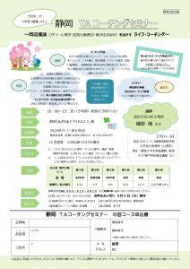 2016年NPO法人 日本交流分析協会静岡支部主催セミナー・研修のご案内