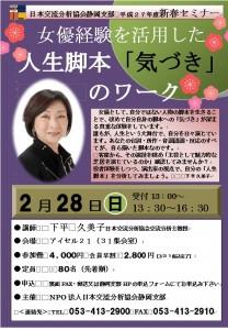 日本交流分析協会静岡支部 新春セミナーのご案内