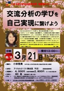 3月21日(日)静岡支部主催 春爛漫セミナー開催のお知らせ