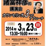 2014.3.23 TA活性化セミナースペシャル