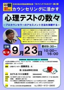 9月23日 TAマインドフルセミナー第2弾開催!