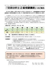 静岡支部主催 前期『交流分析士2級受験講座』開催