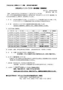 平成29年1月開講 交流分析士インストラクター養成講座(募集要項)
