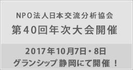 NPO法人日本交流分析協会 第40回年次大会開催 2017年10月7日・8日 グランシップにて開催