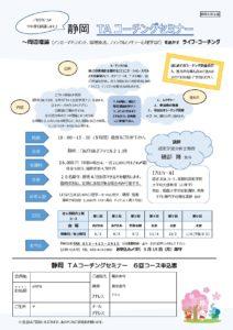 静岡TAコーチングセミナー
