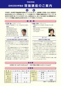 本部主催 理論講座 静岡開催