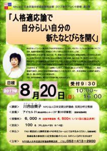2017 サプリメント研修③
