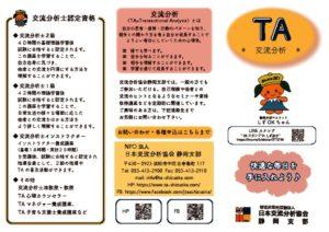 TA静岡パンフレットのサムネイル