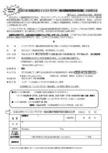 2018交流分析士インストラクター養成講座受講資格試験