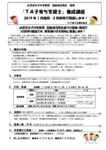 【本部主催】TA子育ち支援士養成講座