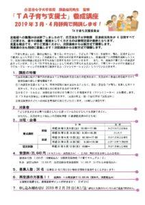 【本部主催】TA子育ち支援士養成講座 開催決定!!