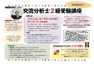 2019.3~9 2級受験講座(浜松)開講決定のご案内