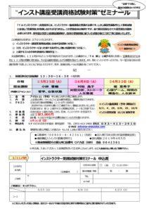 インスト受講資格合格対策ゼミ・試験 チラシのサムネイル