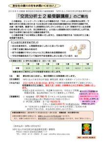 2019開催 前期静岡2級受験講座案内(片面)のサムネイル