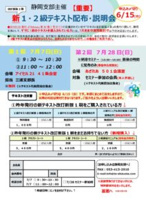 20190602 新テキスト配布説明会チラシ-2修正(三浦加筆)のサムネイル