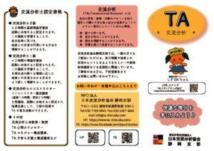 TA紹介パンフレット(静岡支部版)