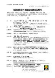 2020.6 1級認定講座試験案内(募集要項)のサムネイル