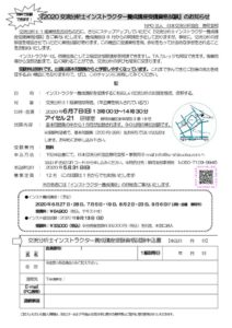 2020.6交流分析士インストラクター養成講座受講資格試験のサムネイル