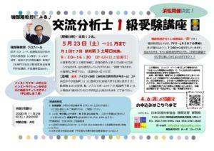 支部主催1級講座(浜松)5.20修正版xのサムネイル