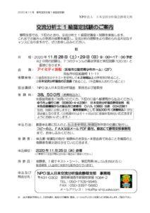 2020.11 1級認定講座試験案内(募集要項)のサムネイル