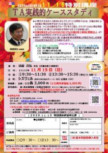 11/15 TA実践的ケーススタディ特別講座