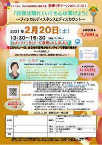 2021.2.20 新春オンラインセミナー