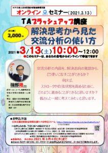 2021.3.13 TAブラッシュアップオンライン講座