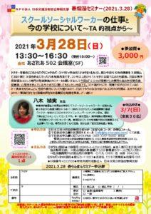 20210328春爛漫セミナー(1.27)のサムネイル