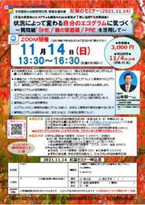 20211114紅葉セミナー(山本昭一先生)のサムネイル