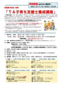 2021.12.11~TA子育ち支援士養成講座